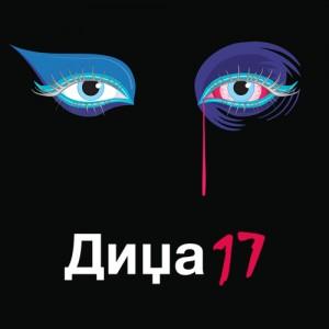 anya17-logo